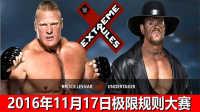 【中文超清】WWE2016年11月17日极限规则大赛(佰威