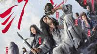 江一燕不惜代价追杀林更新《三少爷的剑》爱情版预告片