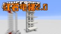 【Bread出品】红石电梯2.0丨Minecraft我的世界小课堂