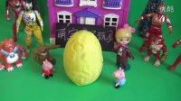 奇趣蛋玩具视频 惊喜趣味蛋之拆封 早教亲自游戏