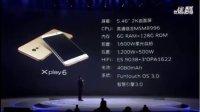 2016vivo手机新品 X9 Xplay6发布会全程回顾视频