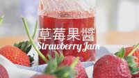 草莓《士多啤梨》果醬【2016 第 49 集】肥丁手工坊