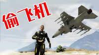 肥皂解说 GTA5侠盗猎车手5 去军事基地偷飞机,结果被坦克 游戏娱乐解说