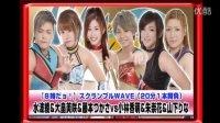 WAVE-Ohata, Mizunami, & Tsukasa Fujimoto vs ASUKA, Kobayashi, & Yamashita