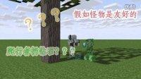 Minecraft动画【假如怪物是友善的】