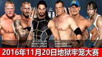 【中文解说】WWE2016年11月20日地狱牢笼大赛全集超