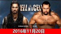 【中文解说】WWE2016年11月20日地狱牢笼赛!罗曼雷