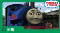 36 托马斯和朋友拼拼看
