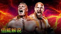 WWE猛兽被战神秒杀后的复仇之战!布洛克莱斯纳