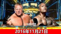 【中文解说】WWE2016年11月21日强者生存!世界冠军赛:布洛克莱斯纳vs巨石强森-佰威解说WWE2K16最新赛事
