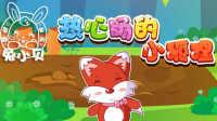 兔小贝系列故事 221 热心肠的小狐狸