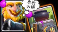 ★皇室战争★Clash Royale★世界第一的皇家巨人火锅套 #G357★酷爱娱乐解说