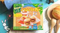 【爱茉莉兒】日本食玩之迷你汉堡包套餐