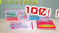 10亿!日本年末巨额彩票&樱桃小丸子刮刮乐
