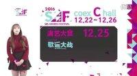 【宇宙少女】程潇SBS 2016 SAF 宣传视频 中文版
