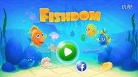 fishdom梦幻水族馆第四期:今天走运闯关有点顺利吖 给小鱼添置两个装饰物★海底总动员多利去哪儿