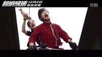 陈赫宋智孝玩特别床咚《超级快递》终极版预告片