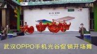 OPPO R9手机武汉光谷促销活动开场舞