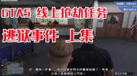 GTA5 线上抢劫逃狱事件全流程通关视频 上集(侠盗猎车手5)肥皂解说