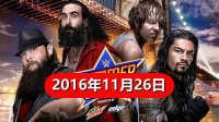 [直播回放]WWE2016年11月26日中文解说实况2k全集