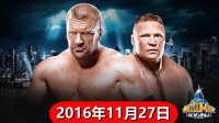 [直播回放]WWE2016年11月27日中文解说实况2K16生涯模