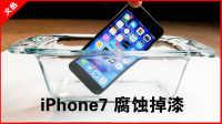 「果粉堂」iphone 7磨砂黑如果掉漆腐蚀后 就是这个样子