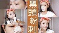 如何处理粉刺!? 简单又快速清粉刺方法+后续保养 | How to Remove Blackheads From Nose【Liying Liu】