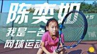 """网球界出了一位""""小李娜"""",拿遍全国网球比赛冠军,下一步为国出征法国大满贯"""
