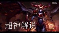 超神解说:新版龙血武姬希瓦娜,17杀加强归来,飞龙在天显神威