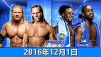WWE2016年12月1日DX军团(HHH、HBK)vs新一天(科菲金士顿