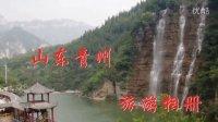 山东青州旅游