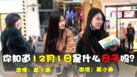 黄小趣街访 2016 美女真的懂12月1日的含义吗 85