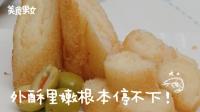 【美食男女】面包 - 虾肉吐司