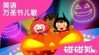 Halloween Party | 英语万圣节儿歌 | 碰碰狐!儿童儿歌