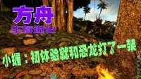 【方舟:生存进化】初体验就和恐龙打了一架(小握试玩)