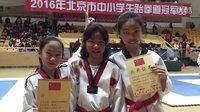 2016北京市中小学冠军赛