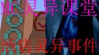 我的世界恐怖微电影【MC灵异课堂】酒店灵异事件