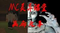 我的世界恐怖微电影【MC灵异课堂】画廊鬼事