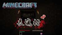 竹霜【我的世界◆Minecraft】丧魂村2〓孤儿院的邪恶交易