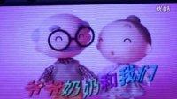 潘长江 - 爷爷奶奶和我们