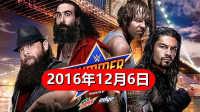 [直播回放]WWE2016年12月6日中文解说实况