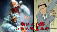 原凉 8/1/22 凉胖教野区辅助努努大魔王