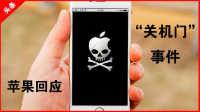 """「果粉堂」苹果回应iPhone6s""""关机门""""事件 称不是安全问题"""
