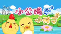 兔小贝故事 223 小公鸡和小鸭子