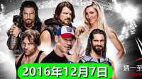 【直播回放】WWE2016年12月7日美国职业摔角中文解