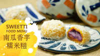 【微体兔菜谱】南瓜香芋糯米糍