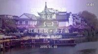 2016年回国旅游南京篇《一》江南贡院·夫子庙民乐—秦淮河畔