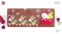 莫夫教室- 圣诞雪橇填模流程