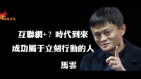 2017不做穷人!创业改变命运 马云 火星情报局  金星秀  喜剧总动员  爱情保卫战