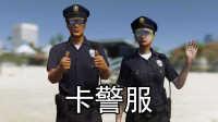 【小煜】GTA5OL 线上 卡警服教程 警察 服装